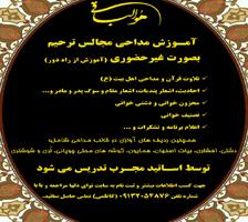 Photo of آموزش مداحی مجالس ترحیم به صورت غیر حضوری ۰۹۱۳۲۰۵۴۸۷۶ کاظمی