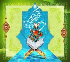Photo of قاری قرآن 09132054876 محمد صادق کاظمی