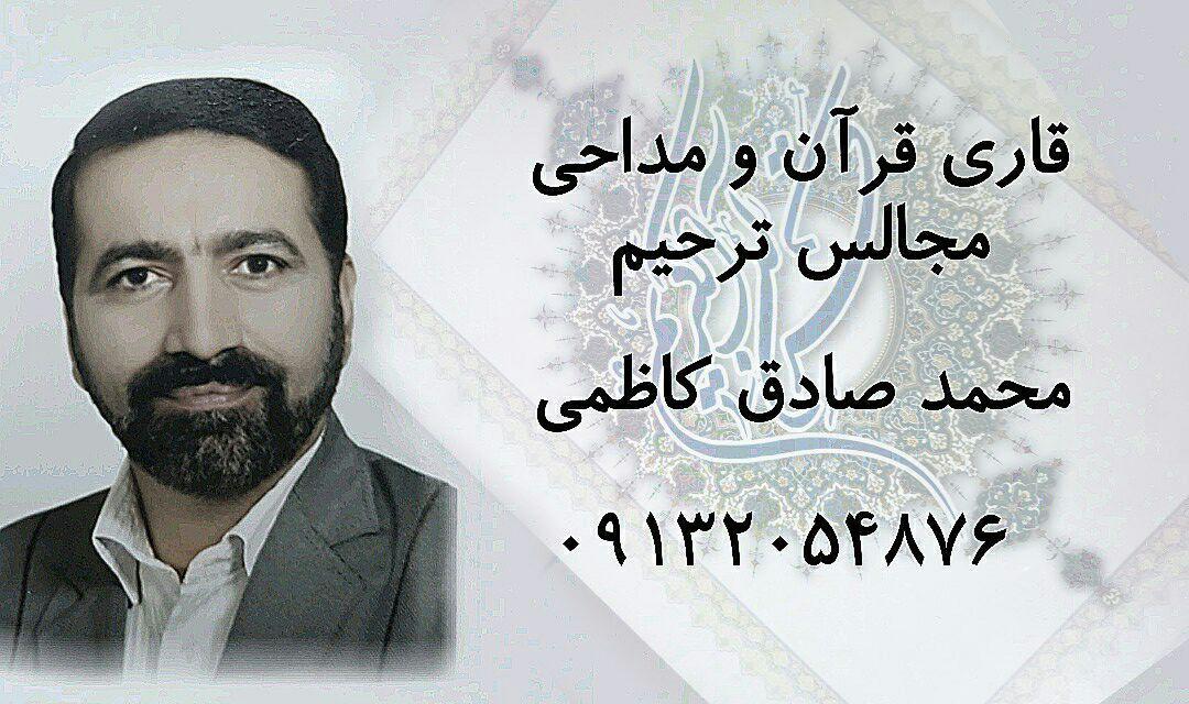 Photo of مطالب جدید در مورد مداحان دیگر 09132054876 محمد صادق کاظمی